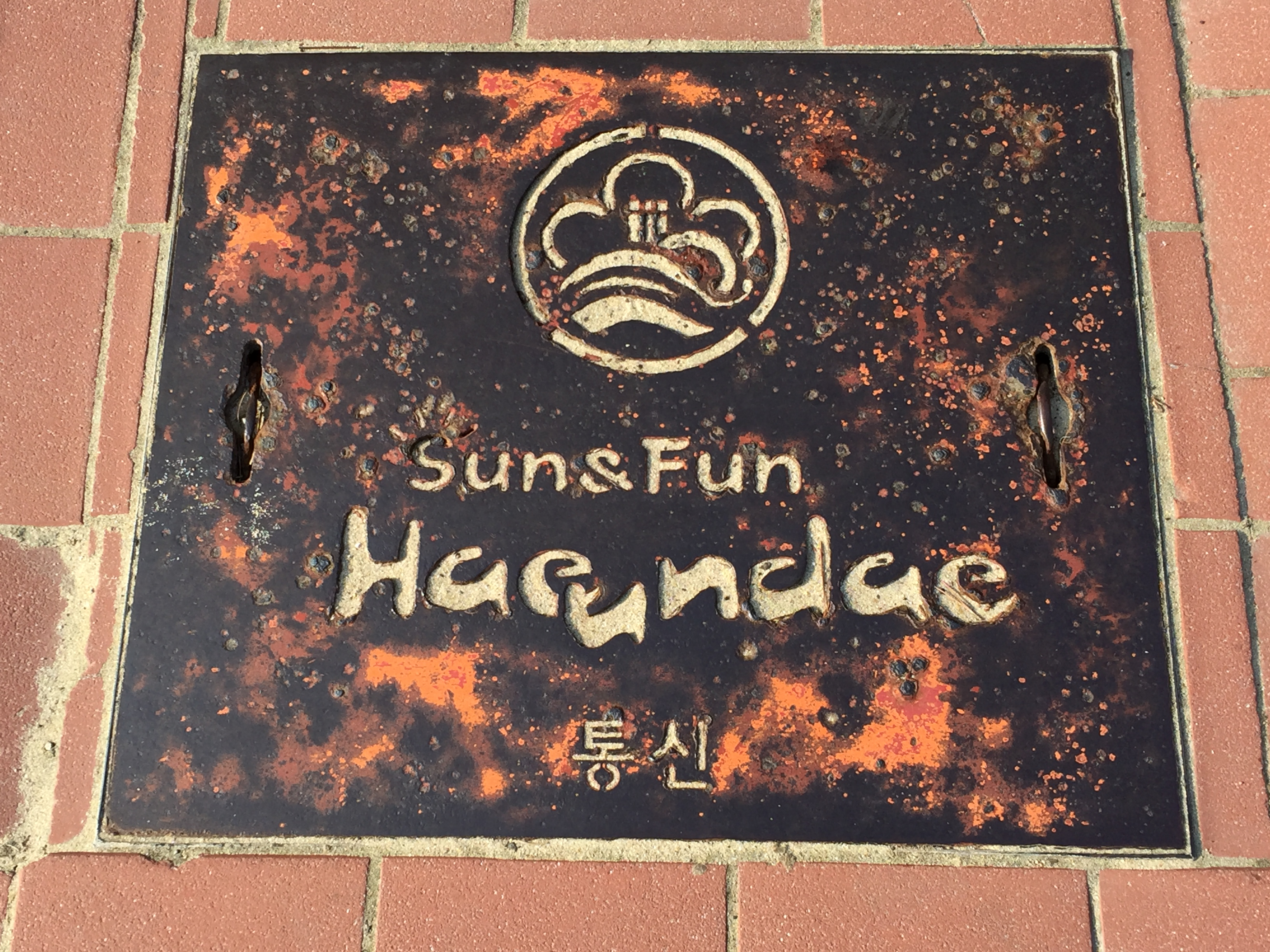 haeundae beach name plate along the side walk